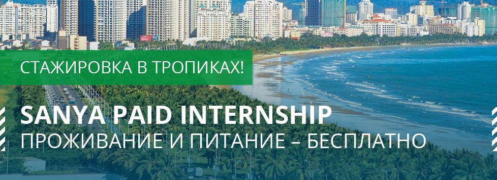 Paid Internship Sanya